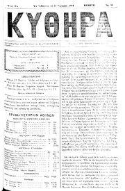 ΚΥΘΗΡΑ, Φύλλο 56, 17-3-1894