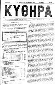 ΚΥΘΗΡΑ, Φύλλο 57, 24-3-1894