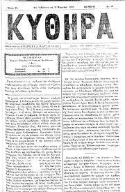 ΚΥΘΗΡΑ, Φύλλο 58, 31-3-1894