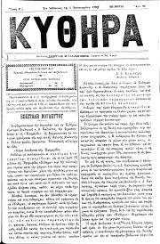 ΚΥΘΗΡΑ, Φύλλο 98, 5-1-1895