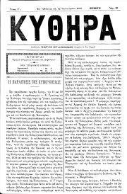 ΚΥΘΗΡΑ, Φύλλο 99, 12-1-1895