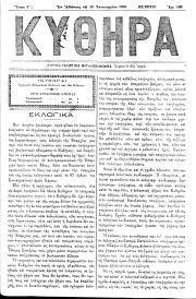 ΚΥΘΗΡΑ, Φύλλο 100A, 19-1-1895