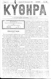 ΚΥΘΗΡΑ, Φύλλο 100, 19-1-1895