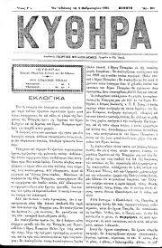 ΚΥΘΗΡΑ, Φύλλο 101, 2-2-1895