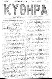 ΚΥΘΗΡΑ, Φύλλο 103, 9-2-1895