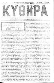 ΚΥΘΗΡΑ, Φύλλο 104, 16-2-1895