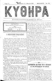 ΚΥΘΗΡΑ, Φύλλο 106, 3-3-1895