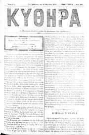ΚΥΘΗΡΑ, Φύλλο 107, 10-3-1895