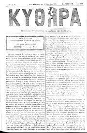 ΚΥΘΗΡΑ, Φύλλο 108, 17-3-1895