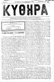 ΚΥΘΗΡΑ, Φύλλο 141, 15-1-1896