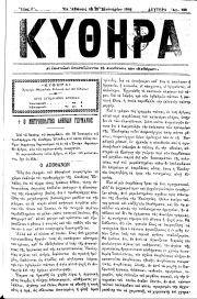 ΚΥΘΗΡΑ, Φύλλο 142, 29-1-1896