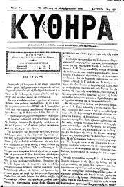ΚΥΘΗΡΑ, Φύλλο 143, 26-2-1896