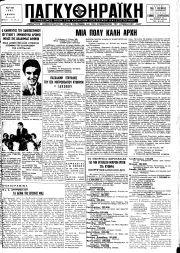 ΠΑΓΚΥΘΗΡΑΪΚΗ ΑΘΗΝΑ,Φύλλο 54,ΜΑΪΟΣ 1981