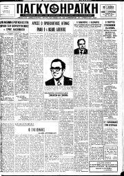 ΠΑΓΚΥΘΗΡΑΪΚΗ ΑΘΗΝΑ,Φύλλο 56,ΙΟΥΛΙΟΣ 1981