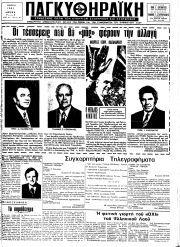 ΠΑΓΚΥΘΗΡΑΪΚΗ ΑΘΗΝΑ,Φύλλο 58,ΝΟΕΜΒΡΙΟΣ 1981