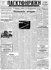 ΠΑΓΚΥΘΗΡΑΪΚΗ ΑΘΗΝΑ,Φύλλο 59,ΔΕΚΕΜΒΡΙΟΣ 1981