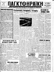 ΠΑΓΚΥΘΗΡΑΪΚΗ ΑΘΗΝΑ,Φύλλο 60,ΙΑΝΟΥΑΡΙΟΣ 1982