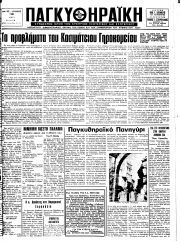 ΠΑΓΚΥΘΗΡΑΪΚΗ ΑΘΗΝΑ,Φύλλο 75-76,ΜΑΪΟΣ-ΙΟΥΝΙΟΣ 1983