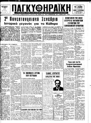 ΠΑΓΚΥΘΗΡΑΪΚΗ ΑΘΗΝΑ,Φύλλο 78-79,ΣΕΠΤΕΜΒΡΙΟΣ-ΟΚΤΩΒΡΙΟΣ 1983