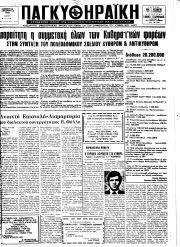 ΠΑΓΚΥΘΗΡΑΪΚΗ ΑΘΗΝΑ,Φύλλο 80-81,ΝΟΕΜΒΡΙΟΣ-ΔΕΚΕΜΒΡΙΟΣ 1983