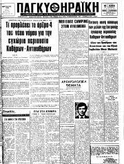 ΠΑΓΚΥΘΗΡΑΪΚΗ ΑΘΗΝΑ,Φύλλο 83,ΦΕΒΡΟΥΑΡΙΟΣ 1984