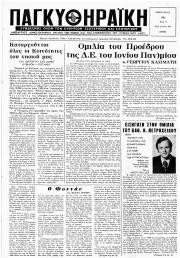 ΠΑΓΚΥΘΗΡΑΪΚΗ, Φύλλο 105, ΦΕΒΡΟΥΑΡΙΟΣ 1986