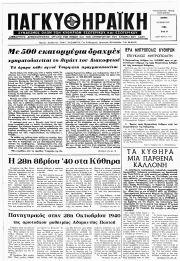 ΠΑΓΚΥΘΗΡΑΪΚΗ, Φύλλο 113, ΝΟΕΜΒΡΙΟΣ 1986