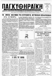 ΠΑΓΚΥΘΗΡΑΪΚΗ, Φύλλο 114, ΔΕΚΕΜΒΡΙΟΣ 1986