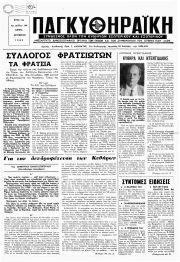 ΠΑΓΚΥΘΗΡΑΪΚΗ, Φύλλο 144, ΟΚΤΩΒΡΙΟΣ 1989