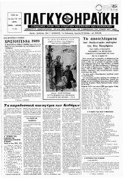 ΠΑΓΚΥΘΗΡΑΪΚΗ, Φύλλο 145-146, ΝΟΕΜΒΡΙΟΣ-ΔΕΚΕΜΒΡΙΟΣ 1989