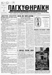 ΠΑΓΚΥΘΗΡΑΪΚΗ, Φύλλο 159-160, ΦΕΒΡΟΥΑΡΙΟΣ-ΜΑΡΤΙΟΣ 1991