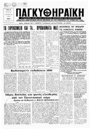 ΠΑΓΚΥΘΗΡΑΪΚΗ, Φύλλο 164, ΑΥΓΟΥΣΤΟΣ-ΣΕΠΤΕΜΒΡΙΟΣ 1991