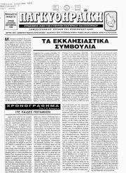 ΠΑΓΚΥΘΗΡΑΪΚΗ, Φύλλο 10, ΙΟΥΛΙΟΣ-ΑΥΓΟΥΣΤΟΣ-ΣΕΠΤΕΜΒΡΙΟΣ 1995