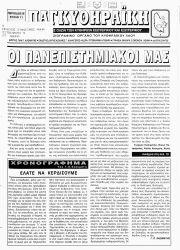 ΠΑΓΚΥΘΗΡΑΪΚΗ, Φύλλο 11, ΟΚΤΩΒΡΙΟΣ-ΝΟΕΜΒΡΙΟΣ_ΔΕΚΕΜΒΡΙΟΣ 1995