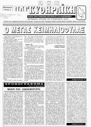 ΠΑΓΚΥΘΗΡΑΪΚΗ, Φύλλο 12, ΙΑΝΟΥΑΡΙΟΣ-ΦΕΒΡΟΥΑΡΙΟΣ 1996