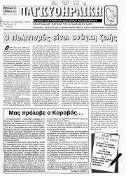 ΠΑΓΚΥΘΗΡΑΪΚΗ, Φύλλο 18, ΙΑΝΟΥΑΡΙΟΣ-ΦΕΒΡΟΥΑΡΙΟΣ 1997