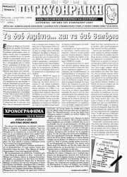 ΠΑΓΚΥΘΗΡΑΪΚΗ, Φύλλο 19, ΜΑΡΤΙΟΣ-ΑΠΡΙΛΙΟΣ 1997