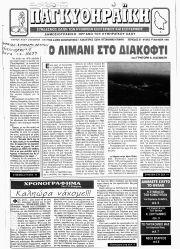 ΠΑΓΚΥΘΗΡΑΪΚΗ, Φύλλο 1, ΙΑΝΟΥΑΡΙΟΣ-ΦΕΒΡΟΥΑΡΙΟΣ 1994