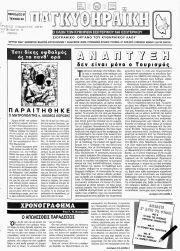 ΠΑΓΚΥΘΗΡΑΪΚΗ, Φύλλο 20, ΜΑΪΟΣ-ΙΟΥΝΙΟΣ 1997