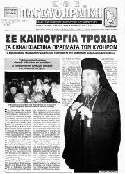 ΠΑΓΚΥΘΗΡΑΪΚΗ, Φύλλο 21, ΙΟΥΛΙΟΣ-ΑΥΓΟΥΣΤΟΣ 1997
