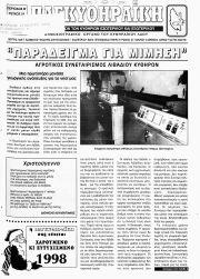 ΠΑΓΚΥΘΗΡΑΪΚΗ, Φύλλο 22, ΣΕΠΤΕΜΒΡΙΟΣ-ΟΚΤΩΒΡΙΟΣ 1997