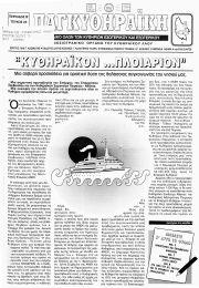ΠΑΓΚΥΘΗΡΑΪΚΗ, Φύλλο 23, ΙΑΝΟΥΑΡΙΟΣ-ΦΕΒΡΟΥΑΡΙΟΣ 1997