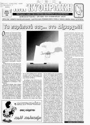 ΠΑΓΚΥΘΗΡΑΪΚΗ, Φύλλο 25, ΜΑΪΟΣ-ΙΟΥΝΙΟΣ 1998