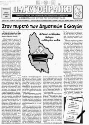 ΠΑΓΚΥΘΗΡΑΪΚΗ, Φύλλο 26, ΙΟΥΛΙΟΣ-ΑΥΓΟΥΣΤΟΣ 1998