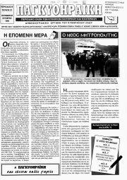 ΠΑΓΚΥΘΗΡΑΪΚΗ, Φύλλο 27, ΣΕΠΤΕΜΒΡΙΟΣ-ΟΚΤΩΒΡΙΟΣ 1998
