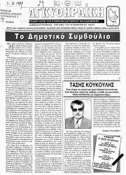 ΠΑΓΚΥΘΗΡΑΪΚΗ, Φύλλο 29, ΙΑΝΟΥΑΡΙΟΣ-ΦΕΒΡΟΥΑΡΙΟΣ 1999