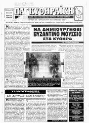 ΠΑΓΚΥΘΗΡΑΪΚΗ, Φύλλο 2, ΜΑΡΤΙΟΣ-ΑΠΡΙΛΙΟΣ 1994