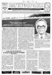 ΠΑΓΚΥΘΗΡΑΪΚΗ, Φύλλο 34, ΙΑΝΟΥΑΡΙΟΣ-ΦΕΒΡΟΥΑΡΙΟΣ 2000