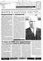 ΠΑΓΚΥΘΗΡΑΪΚΗ, Φύλλο 35, ΜΑΡΤΙΟΣ-ΑΠΡΙΛΙΟΣ 2000