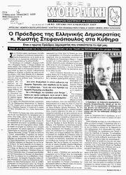 ΠΑΓΚΥΘΗΡΑΪΚΗ, Φύλλο 36, ΜΑΪΟΣ-ΙΟΥΝΙΟΣ 2000